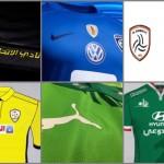 أطقم الأندية السعودية 2016-2017 (محدث)