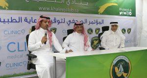 نادي الخليج يوقع عقد الرعاية الطبية مع مركز العيادة التاسعة الطبي