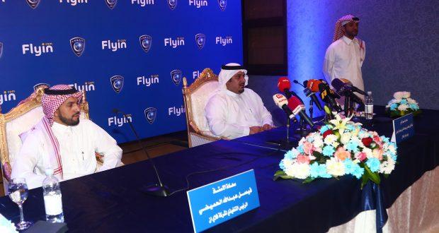 الهلال يوقع رسمياً مع فلاي إن كشريك السفر والسياحة الحصري