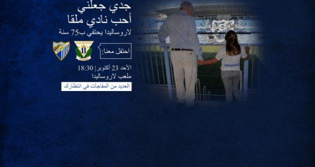 """""""جدي جعلني أحب نادي ملقا"""" حملة للاحتفال بـ75 سنة على افتتاح ملعب لاروساليدا"""